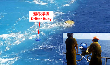 The first drifter buoy for oceanographic and meteorological observations was deployed over the South China Sea