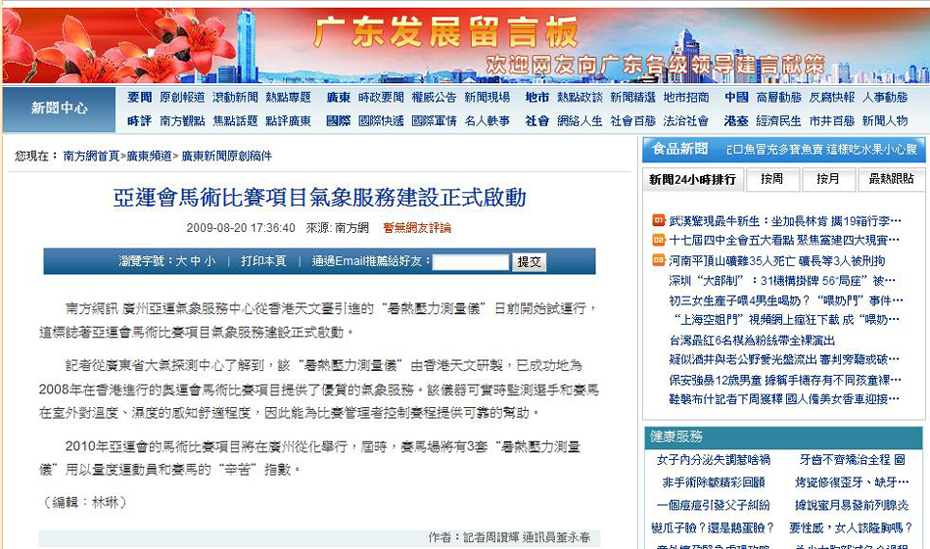 A report from mainland China about the Observatorys support to the Equestrian Events of the 2010 Asian Games.